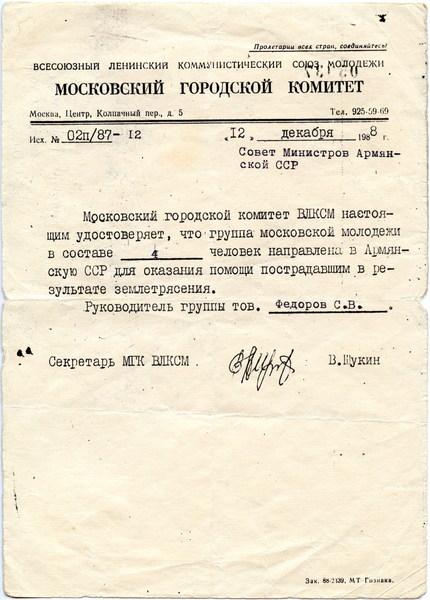 1988_12_12_Armenia