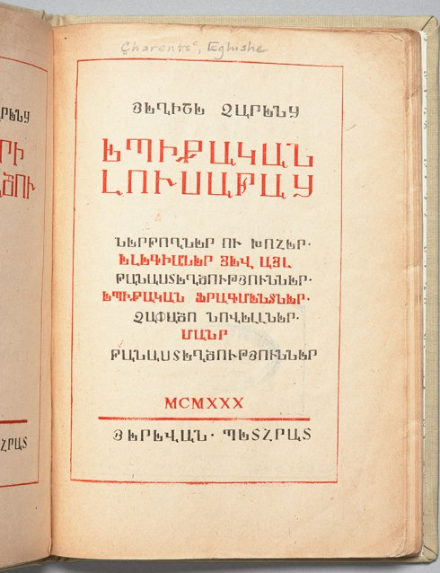early-soviet-poetry_enlarge
