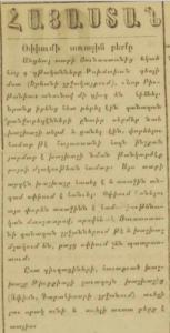 Օփիում Գաղափար Թեհրան 1925 հոկտեմբերի 7