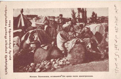 լենինական երկրաշարժ 1926-2