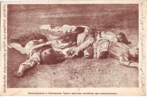 լենինական երկրաշարժ 1926-3