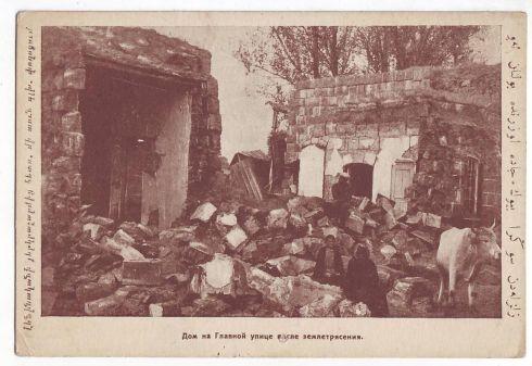 լենինական երկրաշարժ 1926